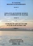 CD Протоколы Дунайской Комиссии, том 75, 75-я сессия, <p>изд. 2011 г.</p> <p>Стоимость для организаций из государств-членов</p>