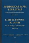 <p>От 2379 км (Регенсбург) до 2231,5 км (шлюз Кахлет), издание 1978 г. в виде гармошки</p> <p>Стоимость для организаций из государств-членов</p>