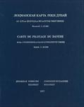 От 1170 км (Белград) до 845,5 км (болгаро- югославская граница),<br />том IV, издание 1997 г.<br /><br />Стоимость для организаций из государств-членов<br />