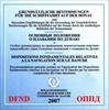 <p>CD ОППД и особые рекомендации по применению компетентными властями придунайских государств основных положений о плавании по Дунаю,<br />издание 2007 г.</p> <p>Стоимость для организаций из государств-членов</p>
