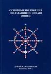 <p>ОППД,</p> <p>издание 2010 г.</p> <p>Стоимость для организаций из государств-членов</p>