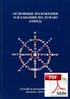 PDF Основные положения оплавании по Дунаю (ОППД), издание 2010 г. <p>Стоимость для организаций из государств-членов</p>