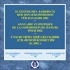 <p>für 2002, Hrsg. 2004</p> <p>Preis für Organisationen der Mitgliedstaate</p>